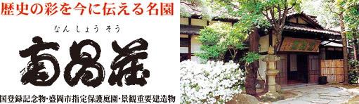歴史の彩を今に伝える名園 盛岡市保護庭園 南昌荘
